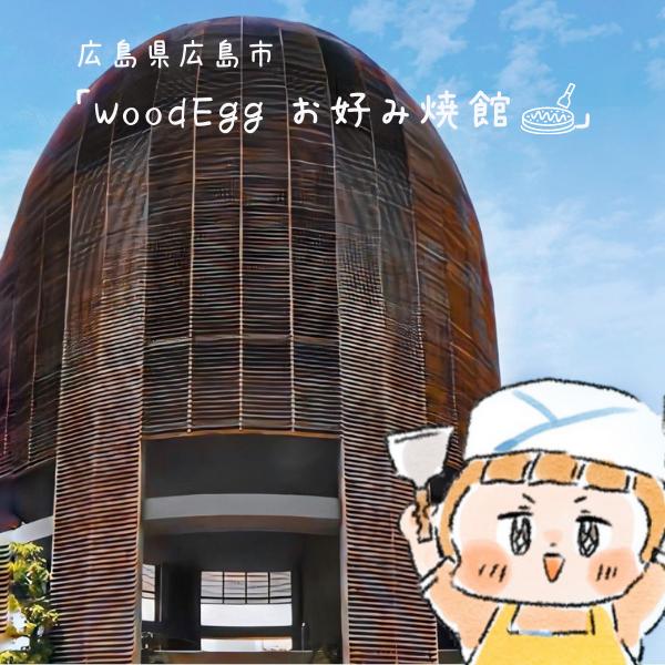 WoodEgg お好み焼館