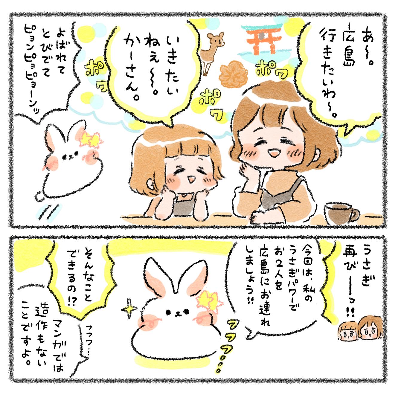 第三弾「広島tabi物語」