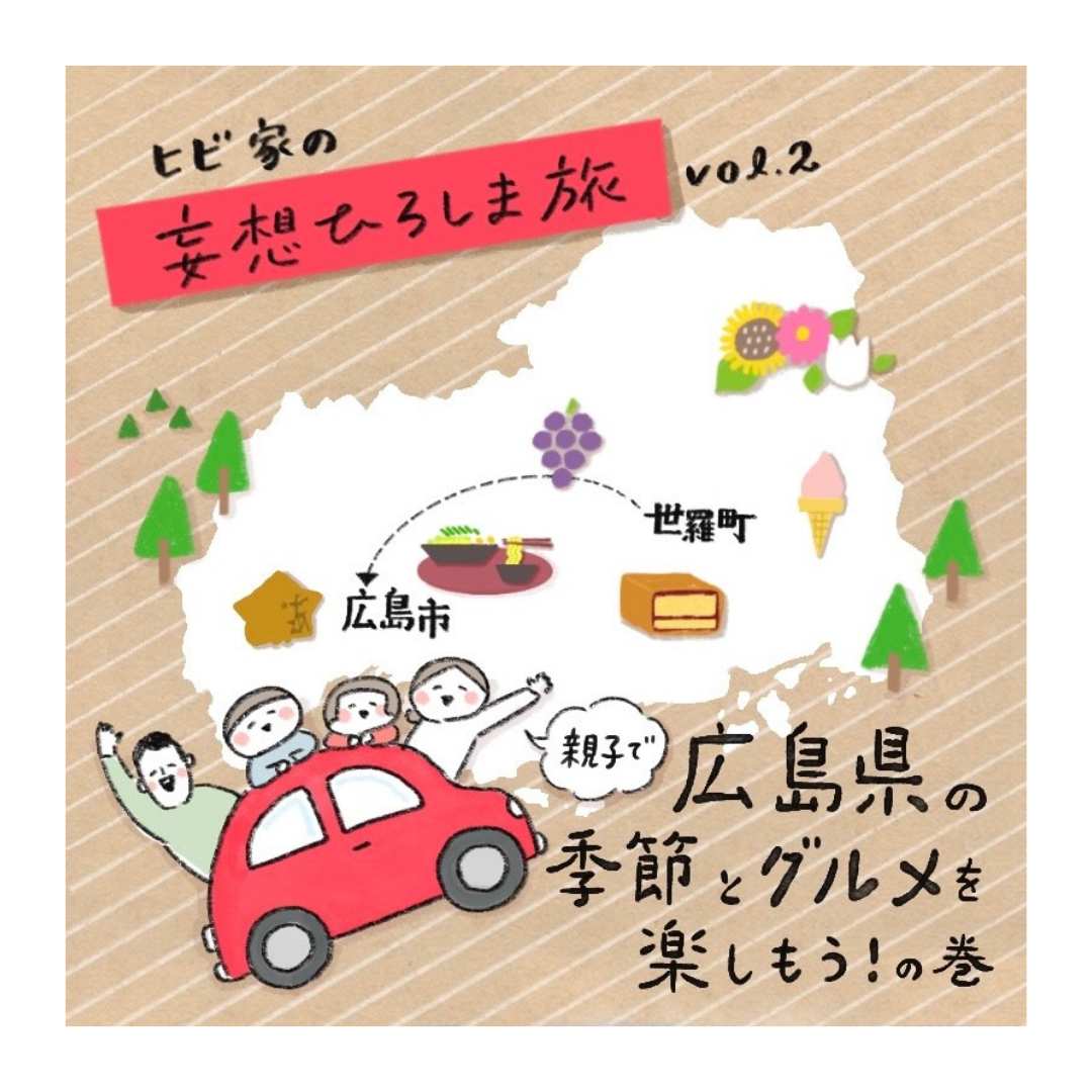 第四弾「広島tabi物語」