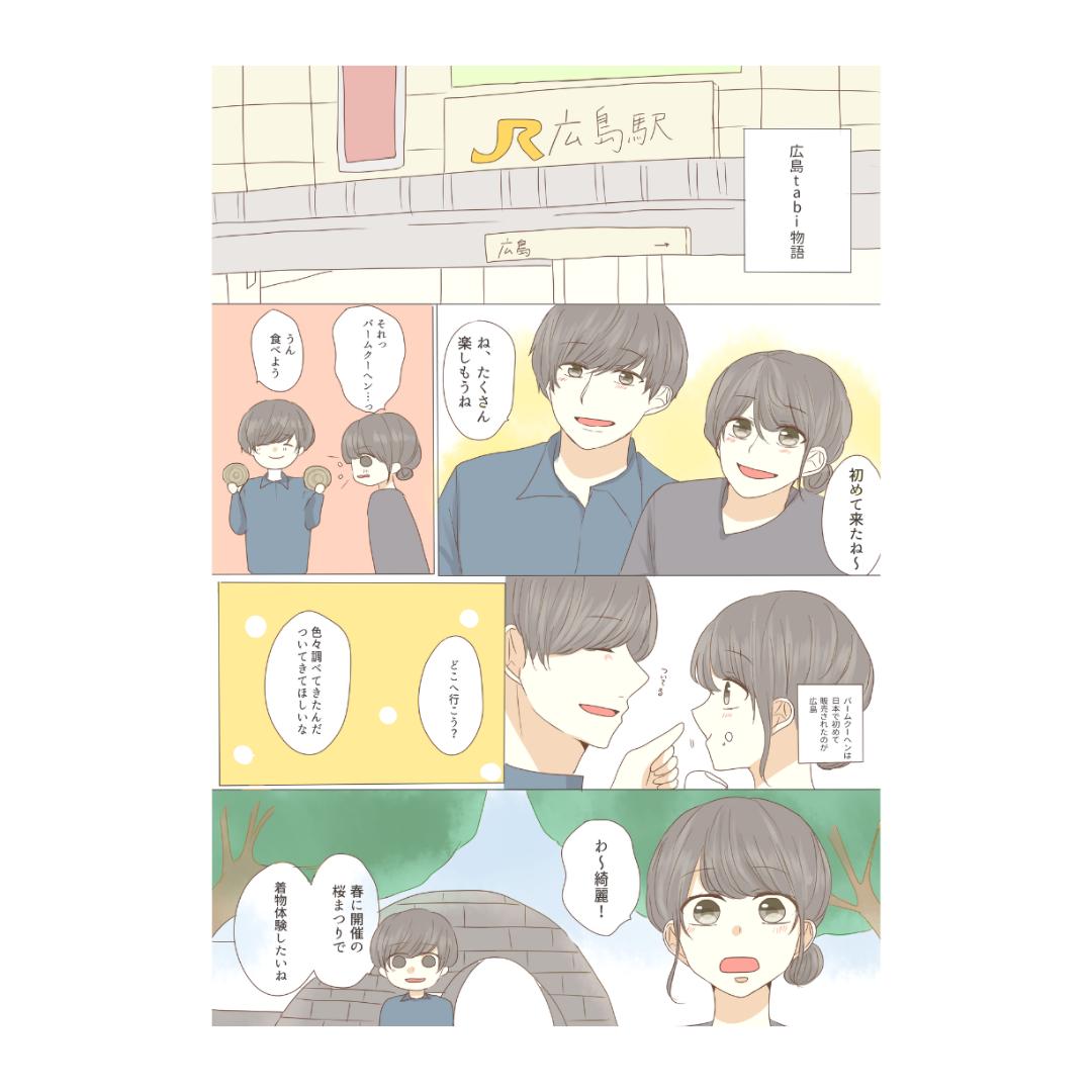 第七弾「広島tabi物語」