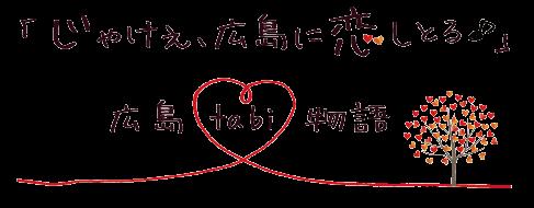 広島tabi物語